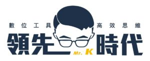 Mr.K | 領先時代