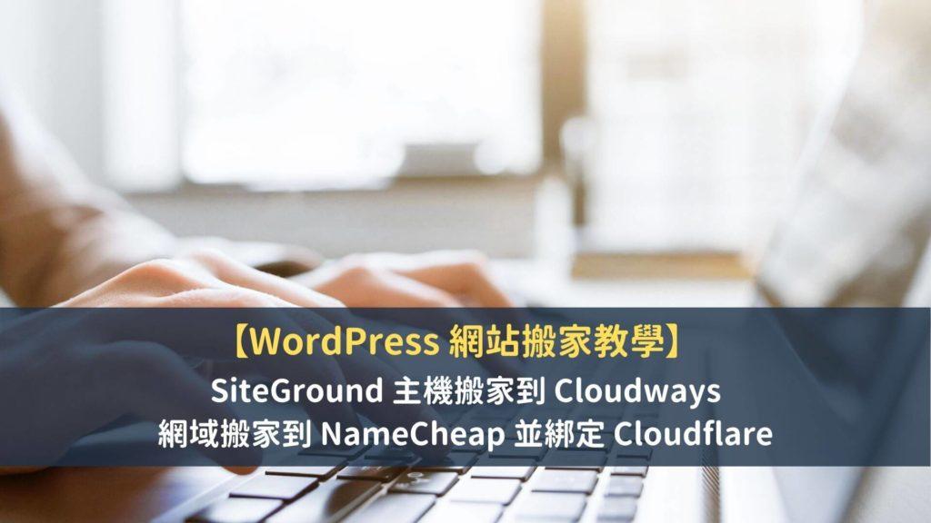 SiteGround 網站主機搬家到 Cloudways,網域搬家到 NameCheap