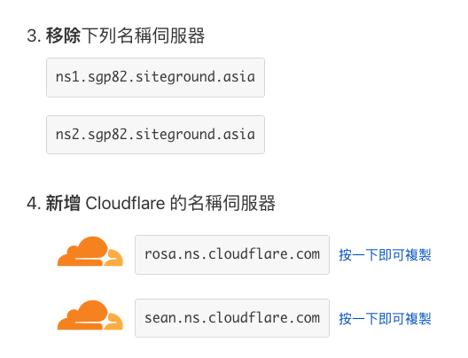 【WordPress 網站搬家教學】 SiteGround 主機搬家到 Cloudways,網域搬家到 NameCheap 並綁定 Cloudflare 57