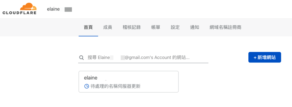 【WordPress 網站搬家教學】 SiteGround 主機搬家到 Cloudways,網域搬家到 NameCheap 並綁定 Cloudflare 61