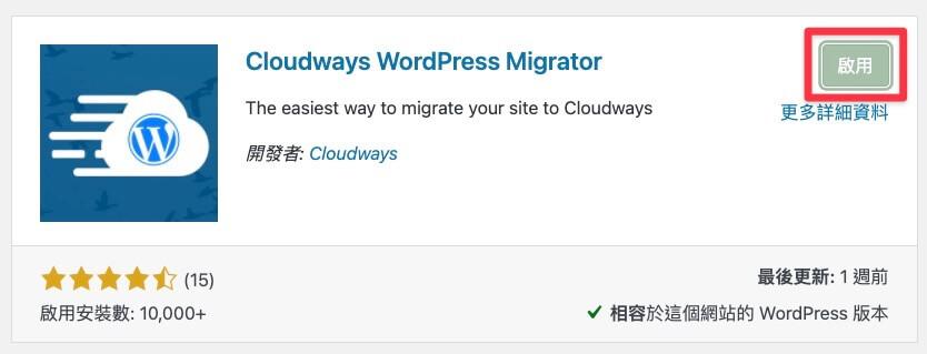 【WordPress 網站搬家教學】 SiteGround 主機搬家到 Cloudways,網域搬家到 NameCheap 並綁定 Cloudflare 90
