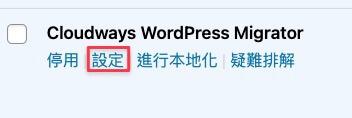 【WordPress 網站搬家教學】 SiteGround 主機搬家到 Cloudways,網域搬家到 NameCheap 並綁定 Cloudflare 91