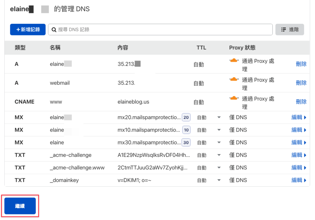 【WordPress 網站搬家教學】 SiteGround 主機搬家到 Cloudways,網域搬家到 NameCheap 並綁定 Cloudflare 51