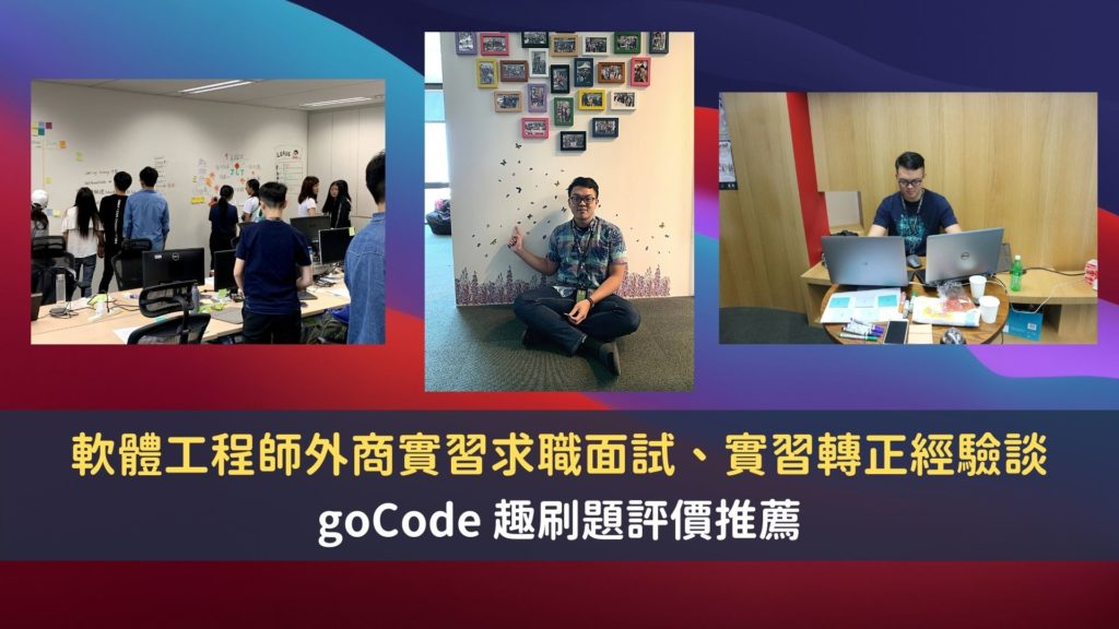 軟體工程師外商實習求職面試、實習轉正經驗談|goCode 趣刷題評價推薦 2