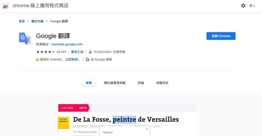 Google 翻譯擴充功能畫面