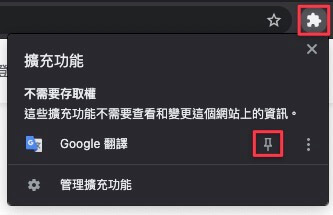 圖示預設會是隱藏狀態,點開右上拼圖可以把擴充功能釘選在導覽列上