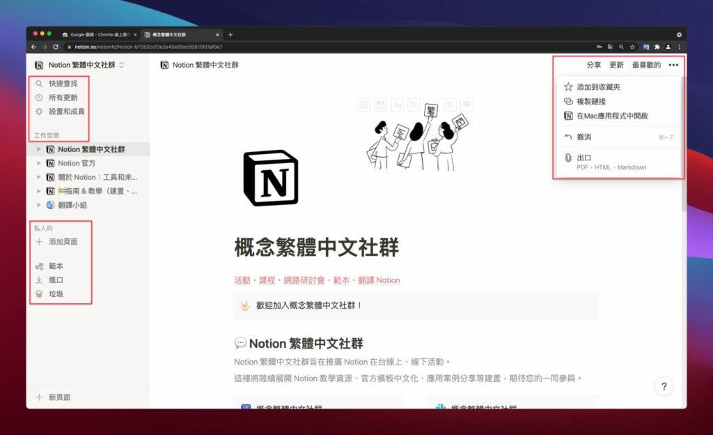 透過 Google 翻譯外掛就能用中文瀏覽