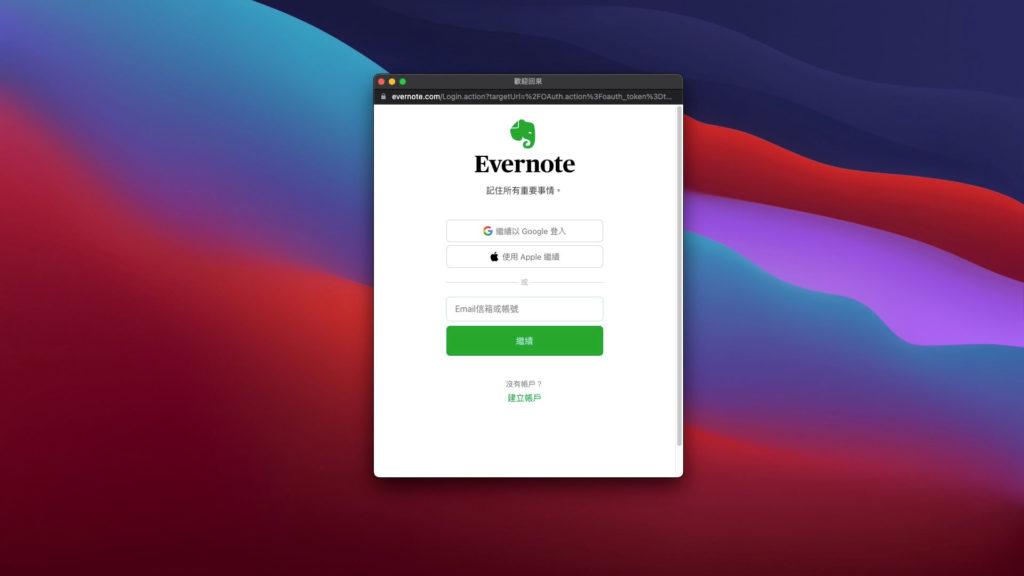 如何將筆記從 Evernote 轉移到 Notion? 優缺點分析及內建 Import 使用教學 7